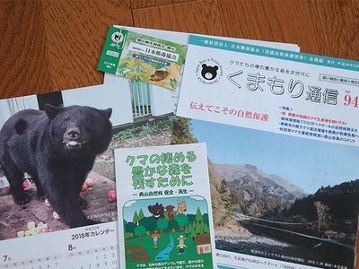 熊森協会冊子