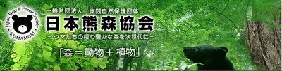 熊森協会LOGO